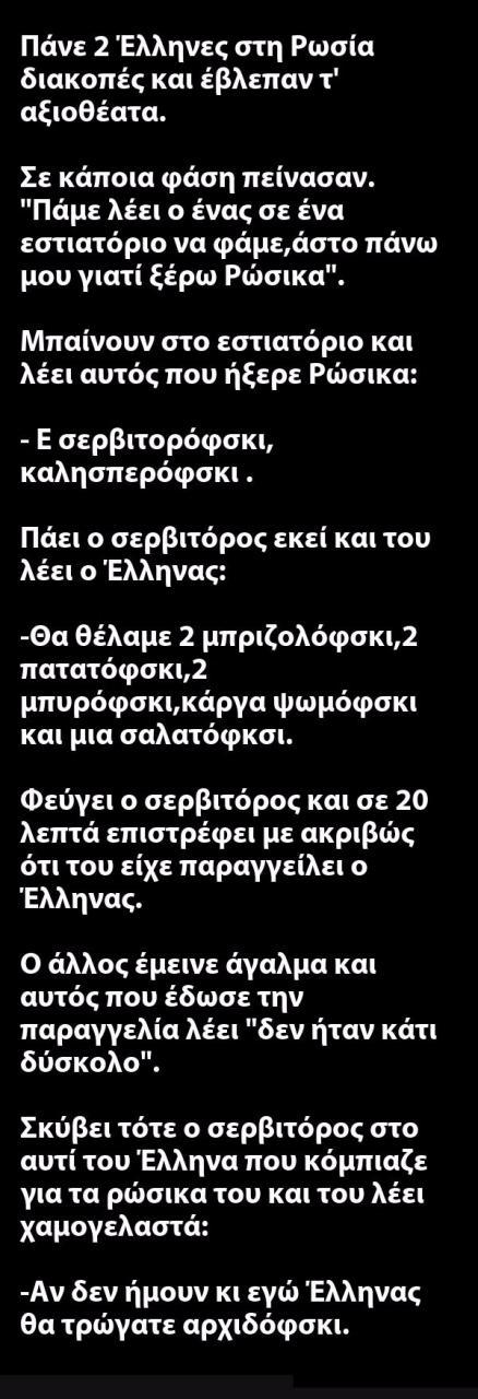ΚΟΡΥΦΑΙΟ! Πάνε δύο Έλληνες διακοπές στη Ρωσία και έβλεπαν τ' αξιοθέατα…