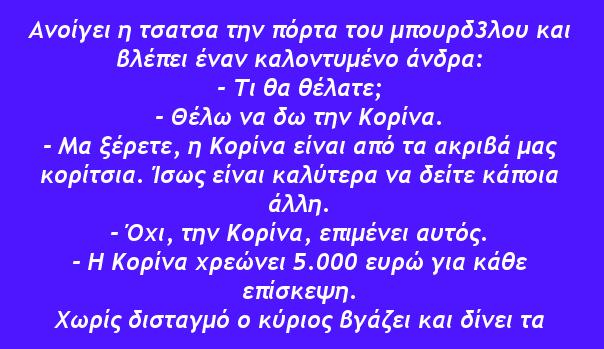 Ανέκδοτο: 5000ευρώ η νύχτα…