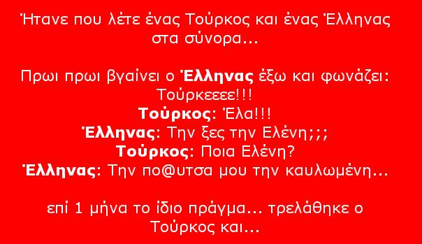 Ανέκδοτο: Ο Έλληνας και ο Τούρκος στα σύνορα…