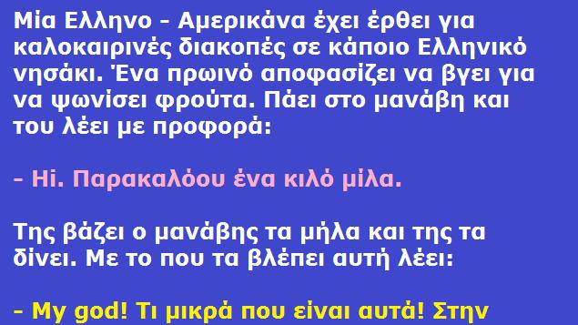 Ανέκδοτο: Η Ελληνο-Αμερικάνα και τα φρούτα...
