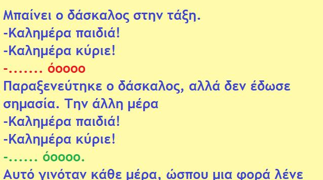 Ανέκδοτο με τον Τοτό: Καλως τα @ρχιδι@ μας τα δυοοο!!!