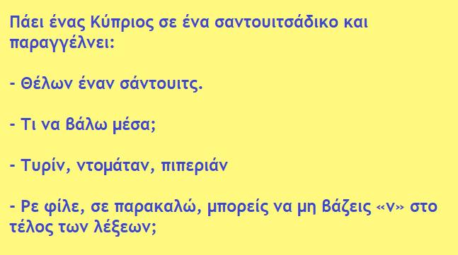 Ανεκδοτάρα: Κύπριος σε σαντουιτσάδικο...