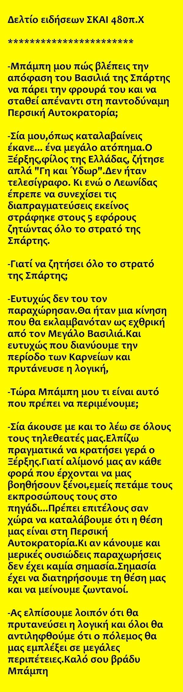Δελτίο ειδήσεων ΣΚΑΙ 480 π.Χ