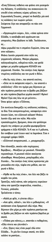 Ένας Έλληνας πεθαίνει και φτάνει στην ρεσεψιόν της κόλασης