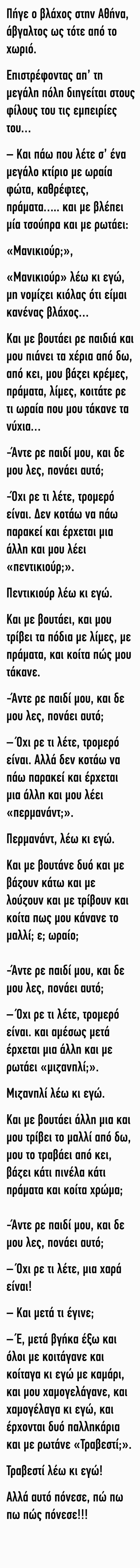 Ανέκδοτο: Πήγε ένας βλάχος από το χωριό στην ξελογιάστρα Αθήνα
